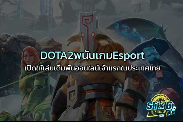 DOTA2game