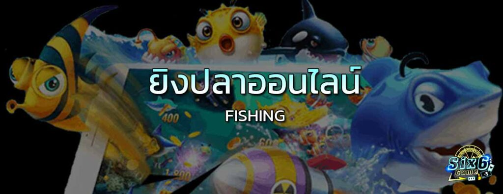 Fishingsix6game