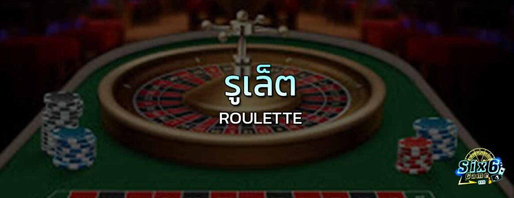 Roulettesix6game