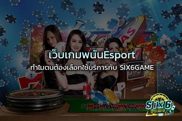 six6gamenews