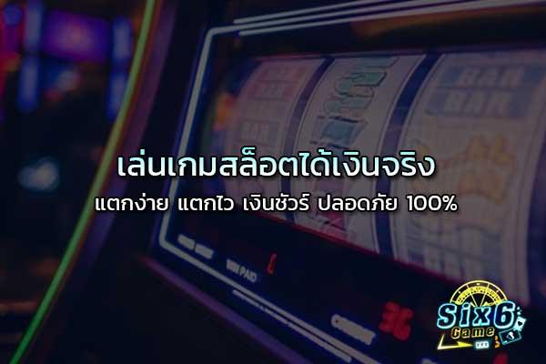 slotsix6game