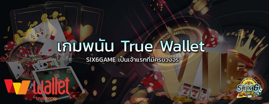 เกมพนัน Ture Wallet