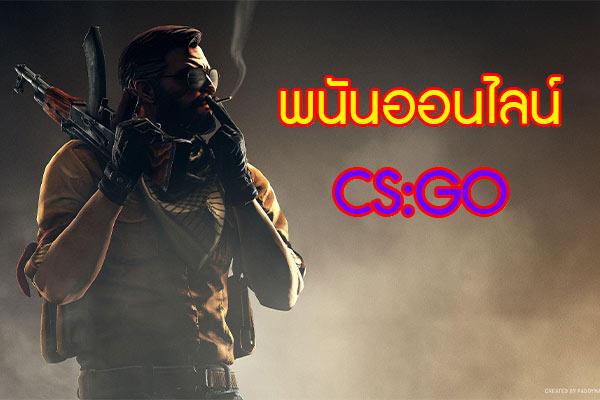 พนันออนไลน์-CSGO