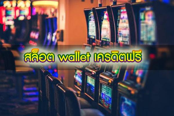 สล็อต-wallet-เครดิตฟรี