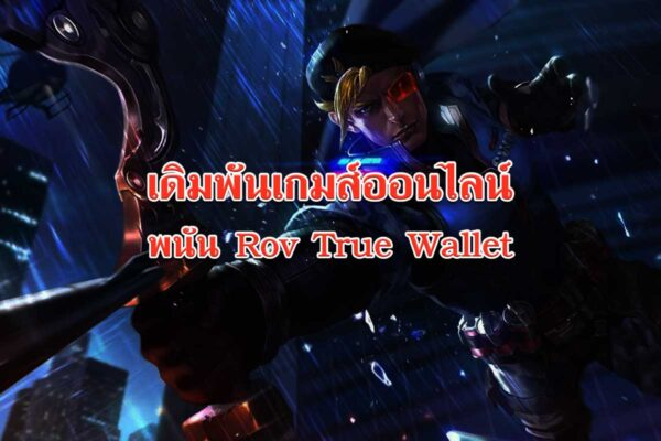 พนัน rov true wallet
