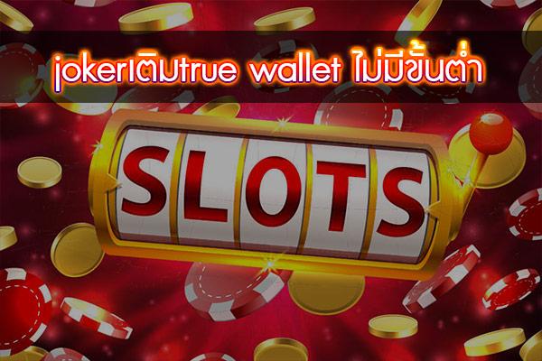 jokerเติมtrue-wallet-ไม่มีขั้นต่ำ