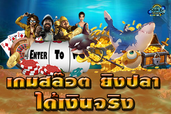 Slot Fishshooting game get real money