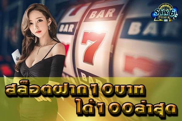 Slot-deposit-10-baht,-get-100-latest