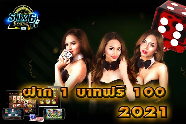 Deposit-1-baht-free-100-2021