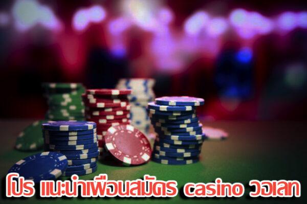 casino-วอเลท