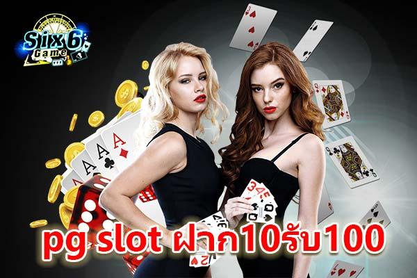 pg-slot-deposit-10-get-100