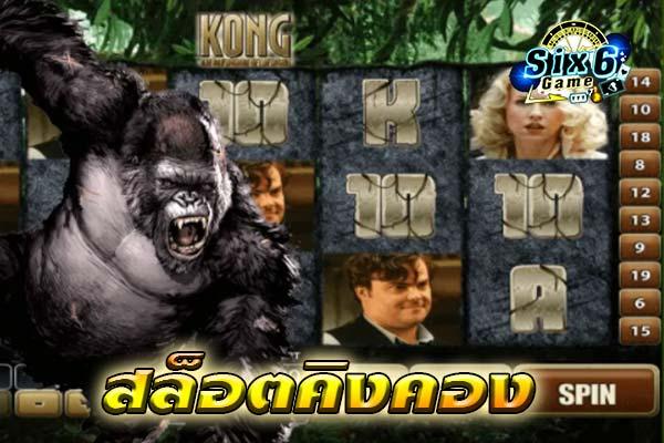 King-Kong-Slots
