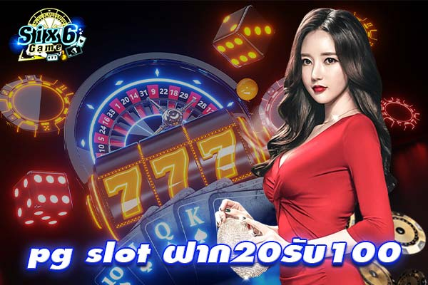 pg-slot-deposit-20-get-100