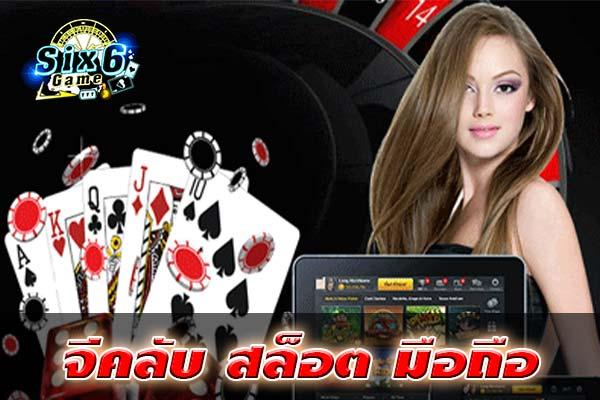 Gclub-Mobile-Slots