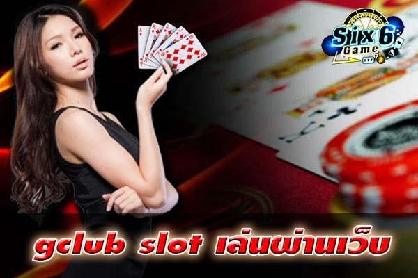 gclub-slot-playing-on-the-web