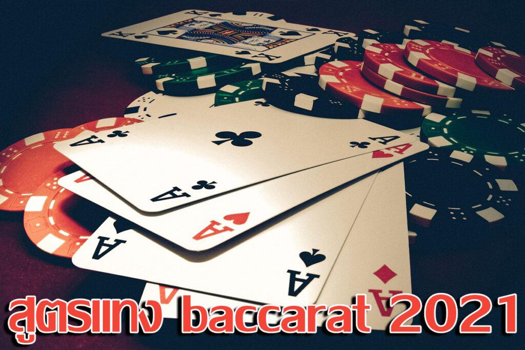 สูตรแทง baccarat 2021