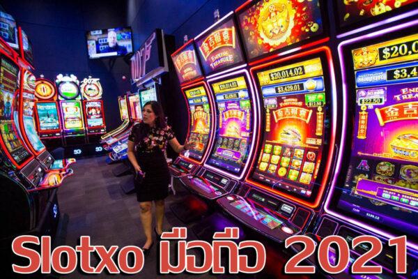 slotxo มือถือ 2021